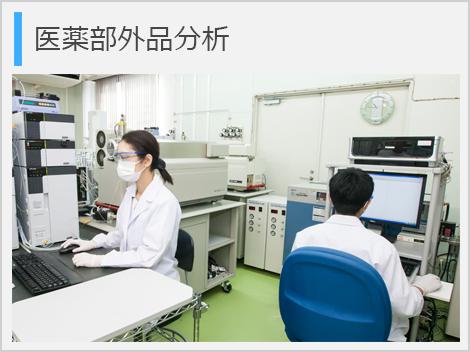 医薬部外品分析