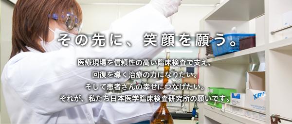 株式会社日本医学臨床検査研究所